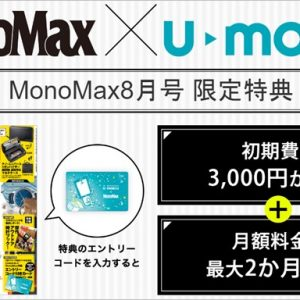 U-mobileがMonoMaxの雑誌とコラボ。付録で初期費用と利用料金が最大2ヶ月タダ