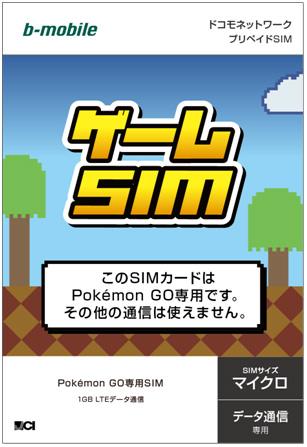 ポケモンGO専用プリペイドSIMのパッケージ