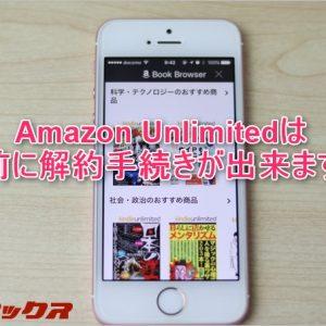 KindleUnlimiteの30日無料体験中に解約設定する方法