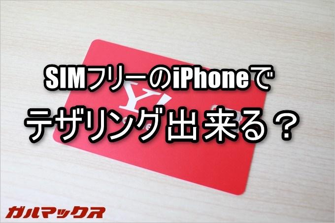 ワイモバイルのSIMでSIMフリーのiPhoneを用いてテザリング出来るか検証
