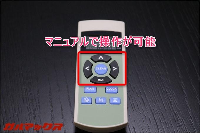 付属のリモコンでILIFE A4の動きを操作できます