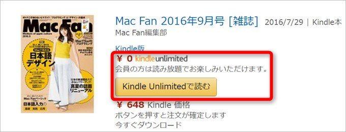 KindleUnlimiteで読むのボタンがあるので間違えて有料書籍を購入する心配はありません