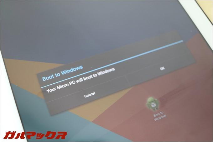 本体が起動中はWindows10、Android双方で簡単にOSの切り替えが可能