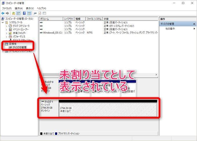 コンピュータの管理画面では、接続したHDDが未割り当てとして表示されてます