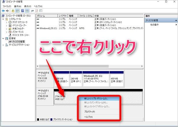 未割り当てHDDの表示画面上で右クリックするとメニューが開きます