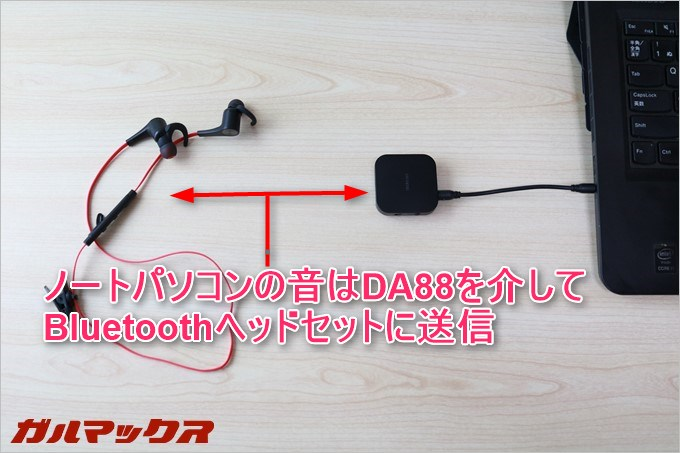 BluetoothのりようできないノートパソコンをDA88と有線接続。DA88は送信モードでBluetoothヘッドセットに音を飛ばします