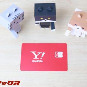 ワイモバイル、音声SIM申し込みでキャッシュバックを2万円に増額【2017/1/14更新】