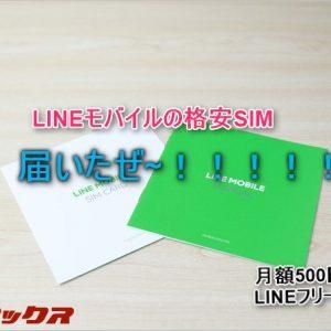 LINEモバイルでLINEの引き継ぎや新規登録、公式アカウント利用方法と注意点まとめ。