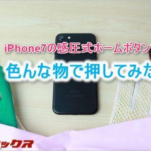 iPhone7の感圧ホームボタンは皮膚接触が必須?!色んな物で押してみた。