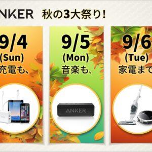 Anker製品3日限定のセールを開催中。本日はBluetoothスピーカー!
