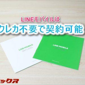 LINEモバイルはクレカ不要のLINE Pay支払いに対応しているので申し込み方法を解説!