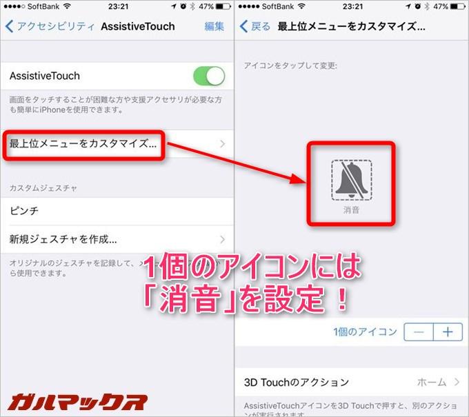 IOS10のシャッター音とスクリーンショットの消音方法