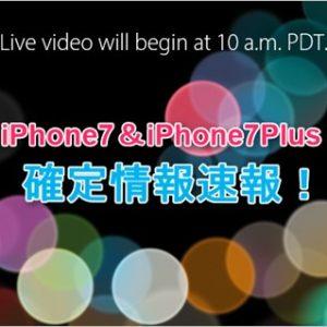 【確定情報】iPhone7/7Plus発表。発売日は9/16で予約は9/9から