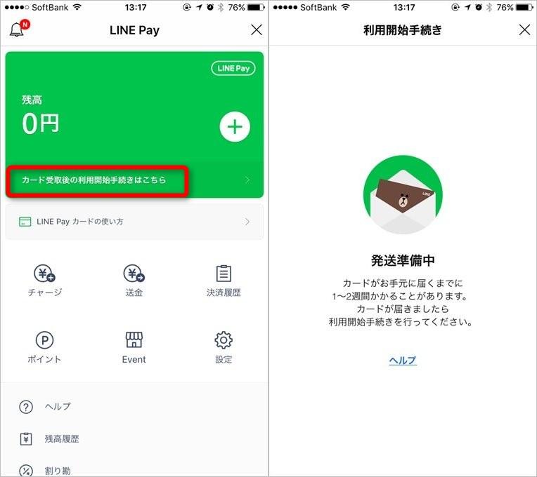 LINE Payカードが届いたら利用開始手続きを忘れずに!LINE Pay管理画面で手続き可能です