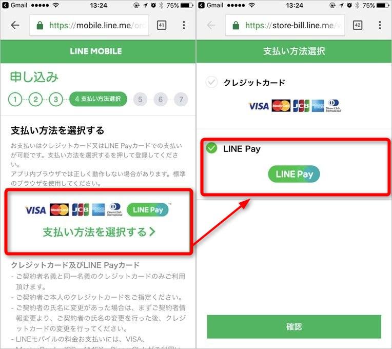 LINEモバイルの支払い方法でLINE Payを設定しよう!