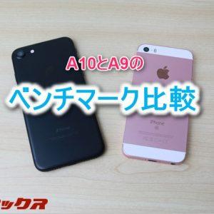 iPhone7のベンチマークをAnTuTu、Geekbench4、3DMarkで実機測定して比較。