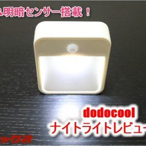 人感センサーで自動点灯!LEDで長時間使用が可能な乾電池式ナイトライト使用レビュー!