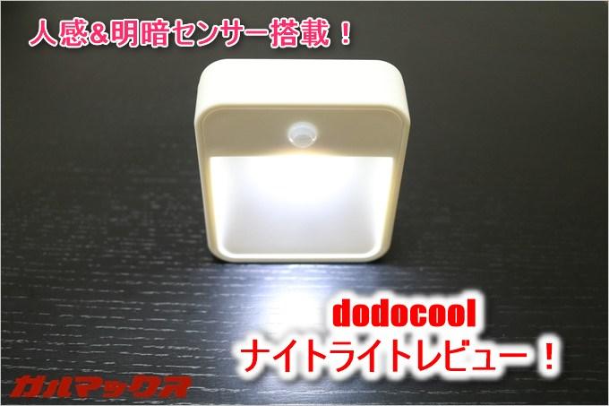 人感センサーと明暗センサーで長時間駆動!dodocoolのナイトライトを紹介!