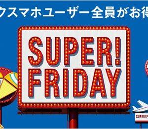 ソフトバンクユーザー必見!10月~12月まで毎週金曜に牛丼やアイス、ドーナツがタダで食えるぞ!