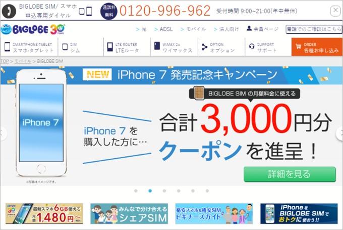 iPhone7購入者向けキャンペーンをBIGLOBE SIMが発表