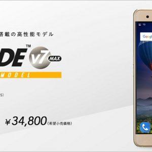 BLADE V7 MAXスペックレビュー。2枚のSIMを同時待ち受け可能で電波仕様も安心
