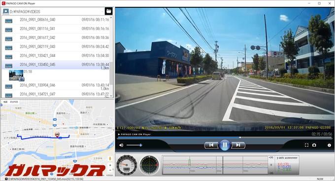 専用ソフトで経路や位置情報を確認しながら再生が可能