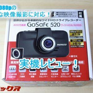 GoSafe 520(GS520-16G)レビュー。ド迫力な21:9映像で撮影好きにもおすすめなドライブレコーダー