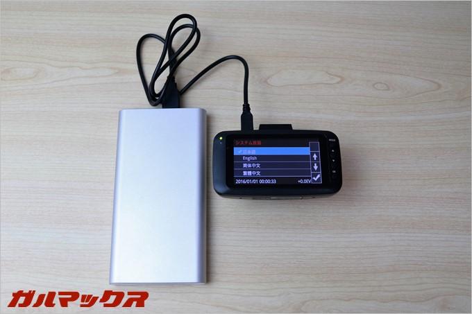付属のUSBケーブルでモバイルバッテリーから給電可能となってます。
