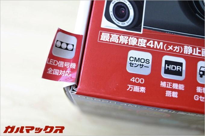 本来GoSafe520はLED信号機には対応していなかった
