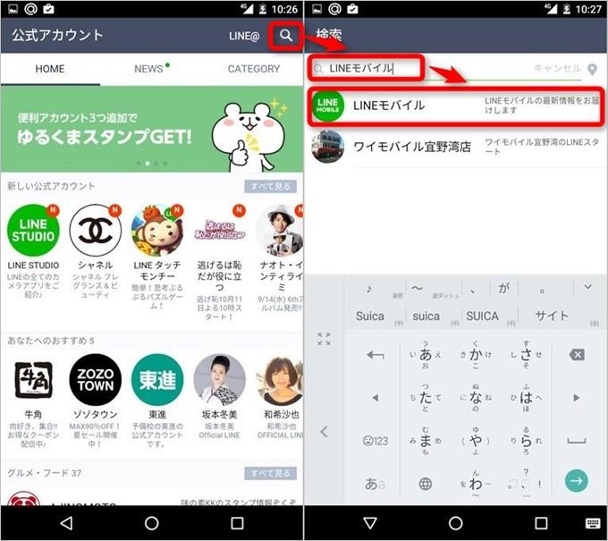 LINE公式アカウントページからLINEモバイル公式アカウントを検索
