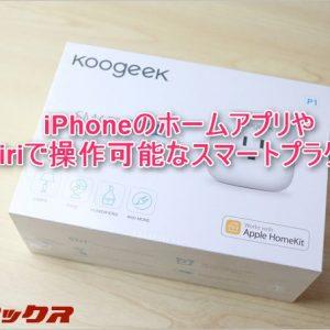 KoogeekのSMART PLUG P1を使って照明をiPhoneのホームアプリとsiriで操作してみた。