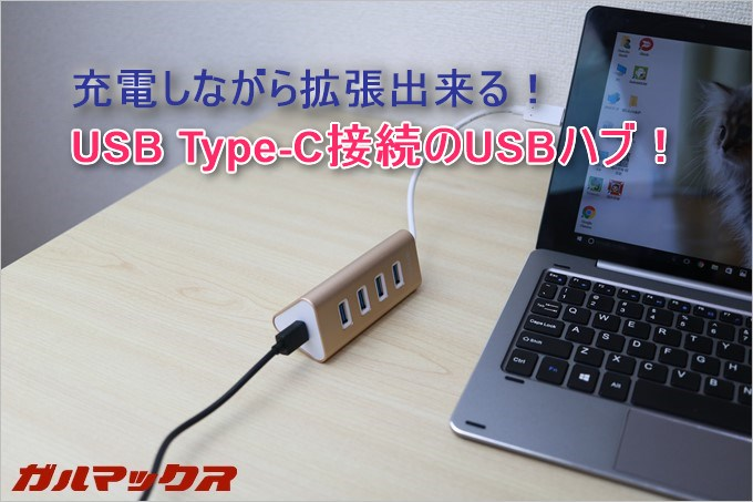 USB Type-Cを犠牲にしないUSBハブ!