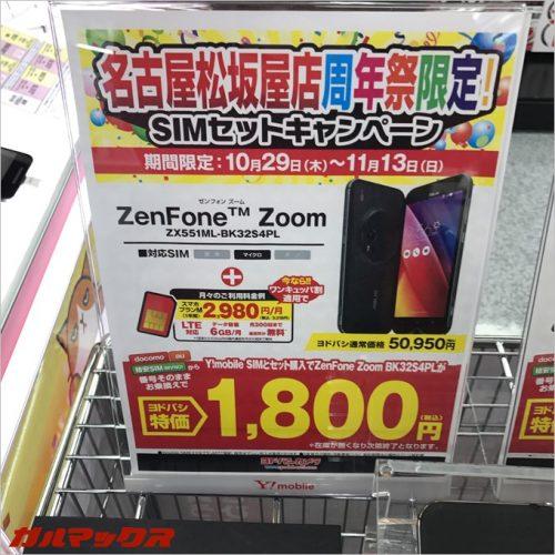 ZenFonezoomの32GB版はなんと1,800円!