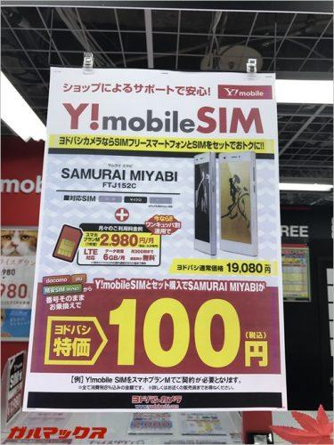 FREETELのMIYABIは驚きの100円