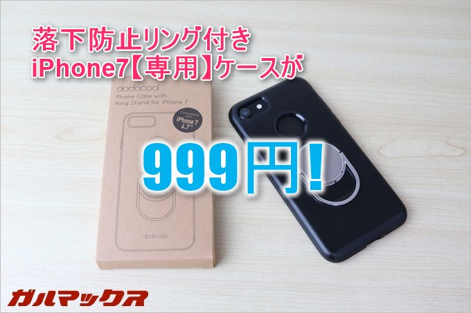 dodocoolのiPhoneケースは落下防止リング付きで999円!