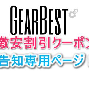 【随時更新!】GEARBESTで使える激安クーポン配布します!