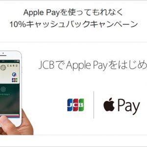 Apple PayをJCBカードで利用すると10%キャッシュバック!