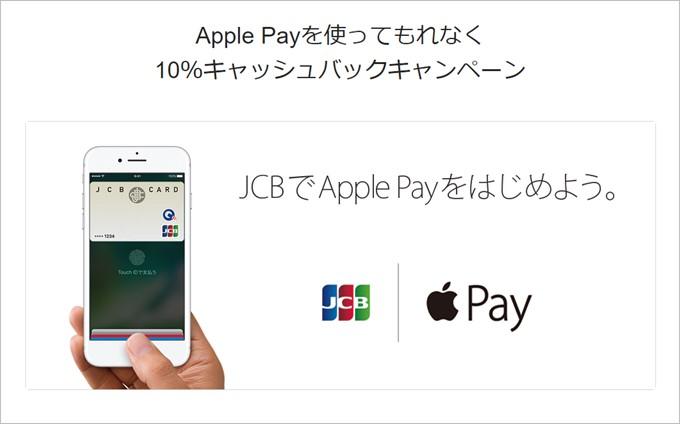 Apple PayをJCBで使うと10%キャッシュバック!