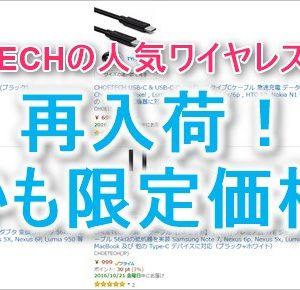 CHOETECHの人気ワイヤレス充電器(QI規格)3種の在庫が復活!