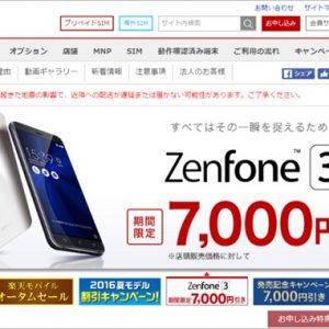 ZenFone3が32,800円!楽天モバイルの最安データSIMセットでゲット可能!