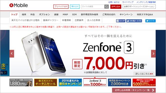 楽天モバイルでZenFone3が7,000円引き!