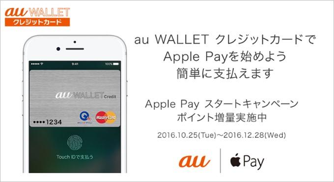 auではカード追加でもれなくポイントプレゼント、利用でポイント2倍のキャンペーン!
