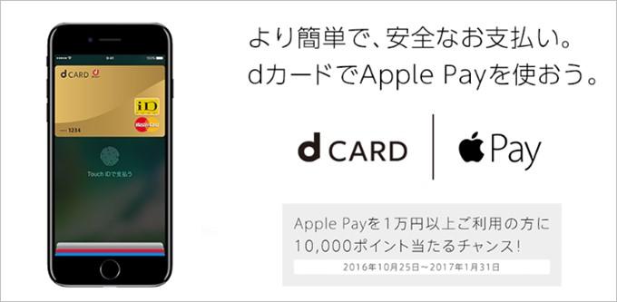 ドコモでは10,000円分をdカードで利用した場合、ポイントが当たるキャンペーン対象となります!