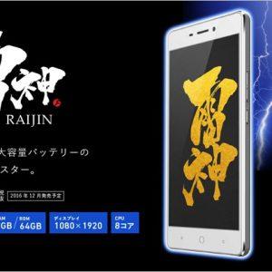 FREETEL「RAIJIN」また発売延期【確定】