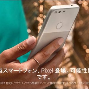 G Pixel Phone by Google。遂にiPhoneと一騎打ちが始まった