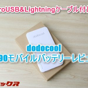 AndroidとiPhoneのケーブル付き!5000mAhモバイルバッテリー「DP09」レビュー!