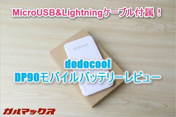 dodocoolのDP90はMicroUSBとライト人クグケーブル付属!