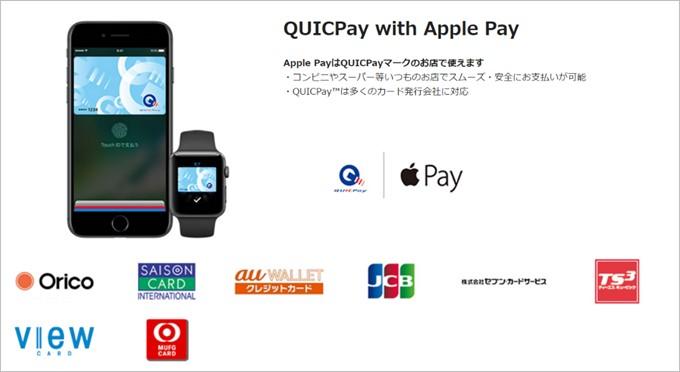 QUICPayで速攻iPhone7シリーズから電子マネー使えます