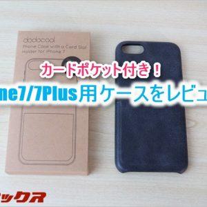iPhone7/7Plus用のカードポケット付きケースが便利だったのでオススメ!