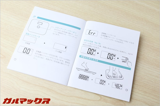 dodocool製の体重計DA100は日本語で使い方などが記載されているので安心して購入可能ですよ